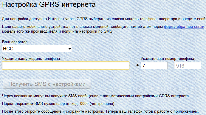 Получение смс с автоматическими настройками НСС для своего телефона на сайте Яндекс