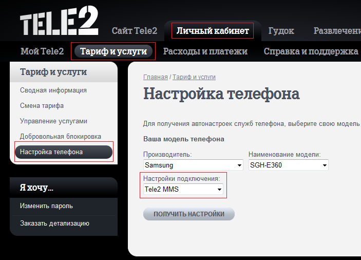 screen ussd operator tele2 on official page