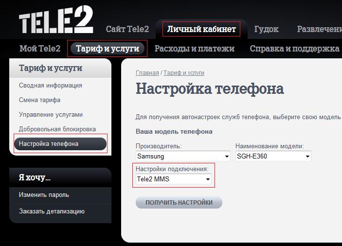 Инструкция по настройке internet gprs lg