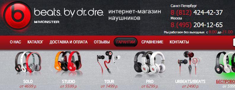 beats headphones Buy