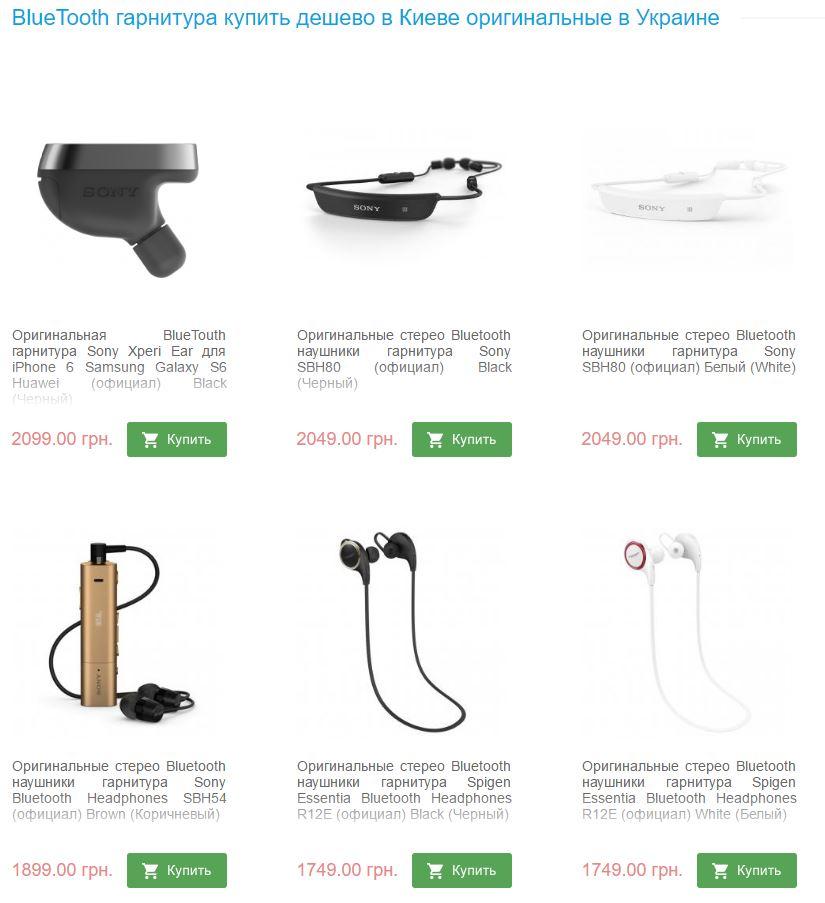 Инструкция Подключение Bluetooth Гарнитуры