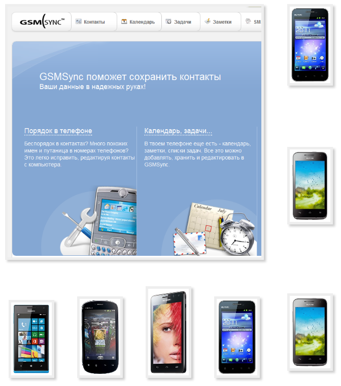 Phone Huawei copy to transfer to contacts from gsmsync.ru