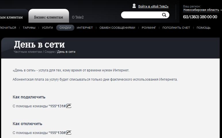 отзывы о 3g tele 2 новосибирск