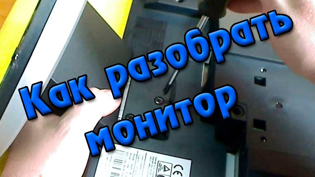 Монитор samsung 940n ремонт своими руками