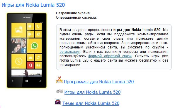 free download games lumia 520t