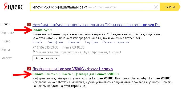 how inter lenovo official website