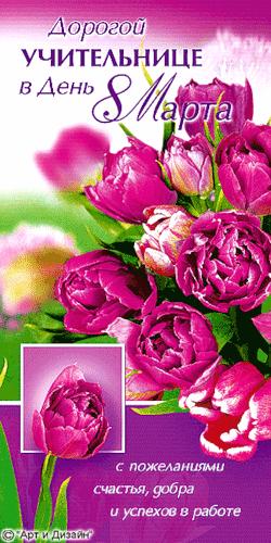 поздравительные открытки бесплатно: