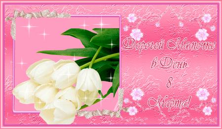 скачать цветы картинки для поздравления