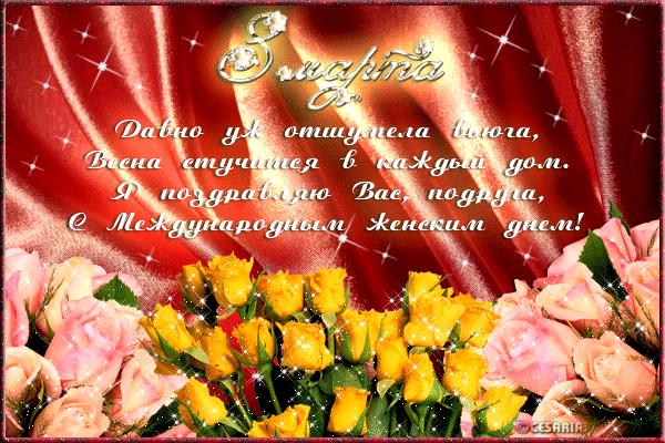 Picture postcard mms Много Цветов, Стихи Давно уж отшумела вьюга ... happy birthday