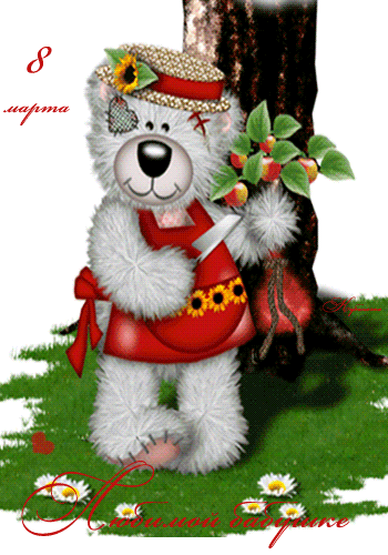 Picture postcard mms Красивый Мишка с Цветами, Надпись - Любимой Бабушке ... happy birthday