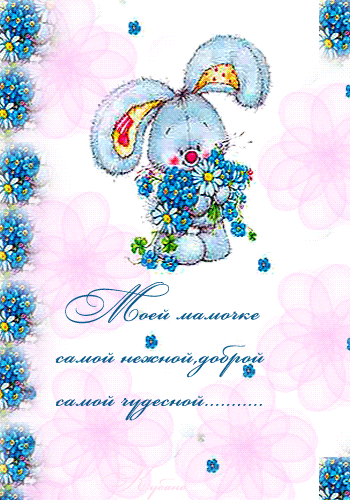Picture postcard mms Красивый Зайчик с Цветами, Надпись - Моей Мамочке, Самой нежной ... happy birthday