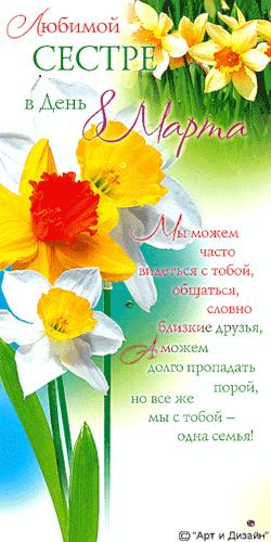 бесплатные открытки на мобильный: