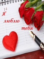Picture postcard mms блестящие перо-ручка, лист блокнота-ежедневника и надпись Я люблю тебя happy birthday