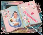 Picture postcard mms красивая, рождественская раскрытая книга с цветам,и с звездой happy birthday