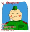 animated picture postcard mms february 23 Defender of the Fatherland Day