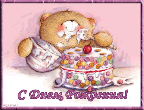 http://sms-mms-free.ru/sites/default/files/images/free_animated_pictures_mms_happy_birthday_15_02_10.png