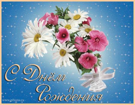 Picture postcard mms Букет Цветов, Пожелание happy birthday