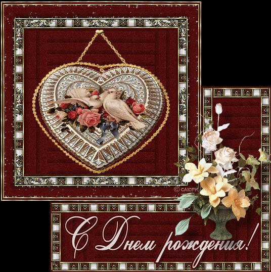 Picture postcard mms Сердечко, Голуби, букет Цветов, Поздравление happy birthday