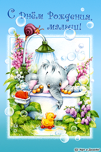 мобильные открытки с днем рождения:
