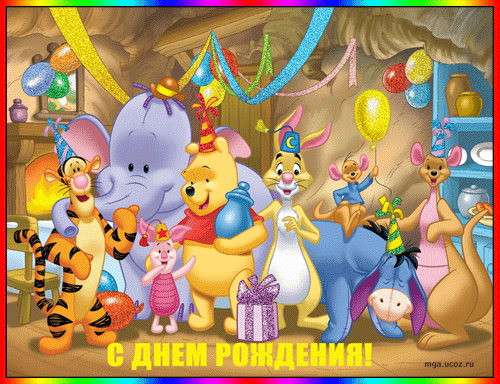 http://sms-mms-free.ru/sites/default/files/images/free_animated_pictures_mms_happy_birthday_15_02_5.png