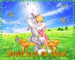 Picter for Multimedia Messaging Service declaration of love Number 7