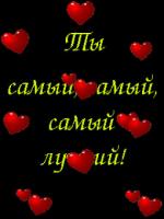 Пожелание для любимого про любовь