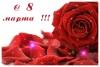 Picture postcard mms Красные Розы happy birthday