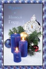 Picture postcard mms три синих горящих свечей, часы, удачи в новом году happy birthday
