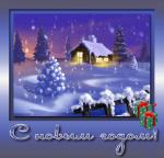 Picture postcard mms одинокий домик посреди тайги, из него свет, два подарка из них сердечки happy birthday