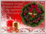 Picture postcard mms С большой любовю, огромным счастьем, под звон курантов я к вам приду happy birthday