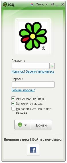программа ICQ для бесплатных звонков через интернет