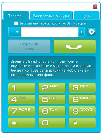 позвонить через интернет на мобильный бесплатно