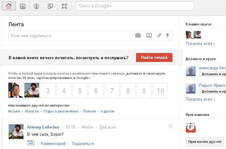социальная сеть Google+ для бесплатных звонков через интернет