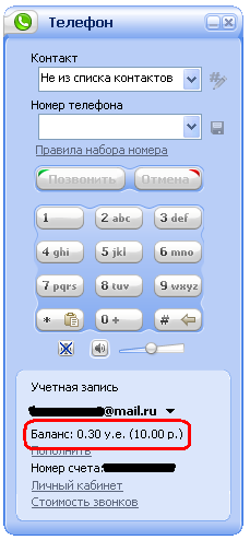 программа Mail.Ru Агент для бесплатных звонков через интернет