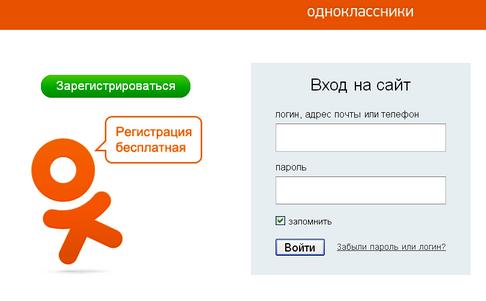 социальная сеть odnoklassniki.ru для бесплатных звонков через интернет
