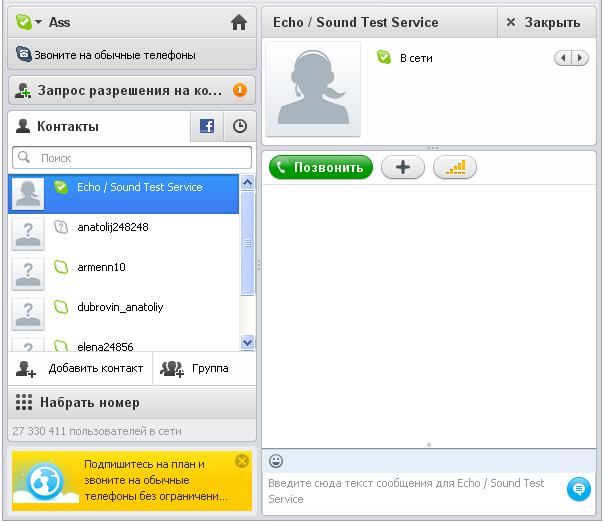 программа Skype для бесплатных звонков через интернет