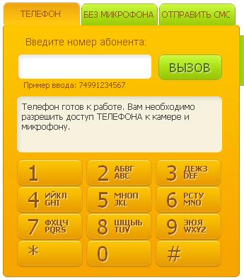 Бесплатные Звонки С Компьютера На Мобильный Телефон В Россию