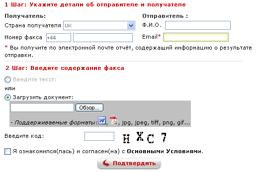 отправить бесплатно факс через сайт freepopfax.com