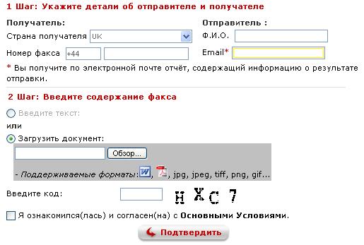 Интернет отправки через программу факса