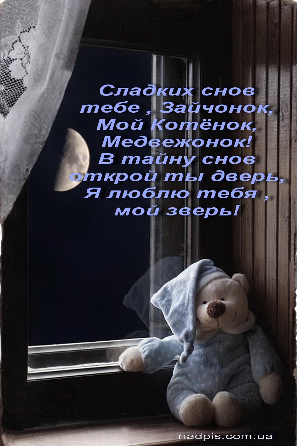 Смс поздравление good night спокойной