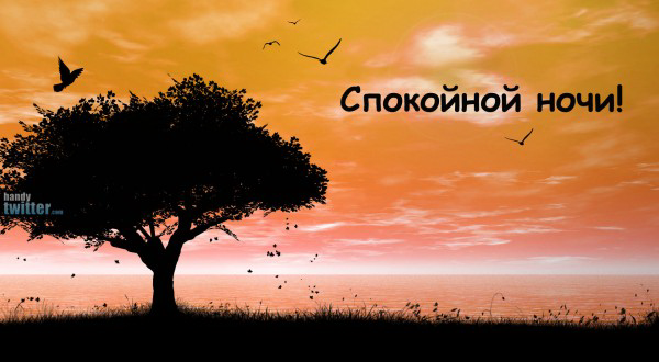 http://sms-mms-free.ru/sites/default/files/images/good_night_35_1.png
