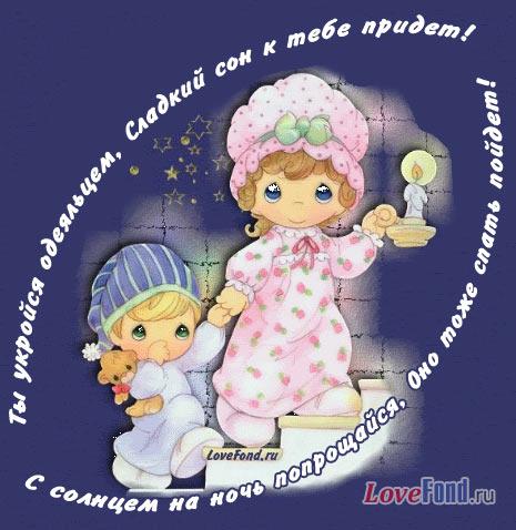 Спокойной ночи любимой в открытках