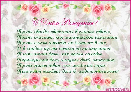 поздравления ко дню рождения женщины: