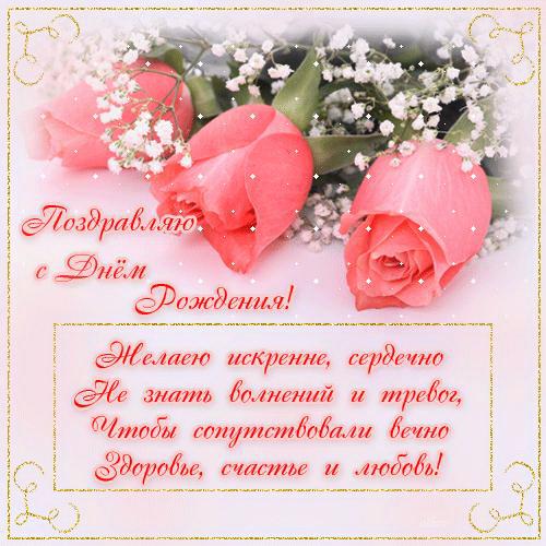 Поздравление с днём рождения коллеге женщине от руководителя