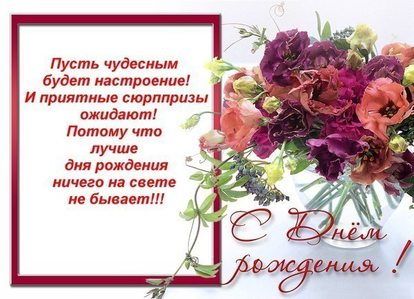 Поздравления с днем рождения женщина начальника