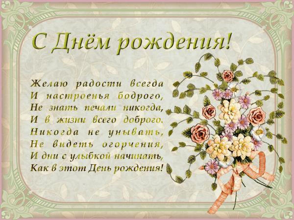 поздравления нам: