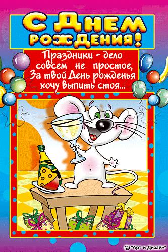 Смс поздравление с днем рождения