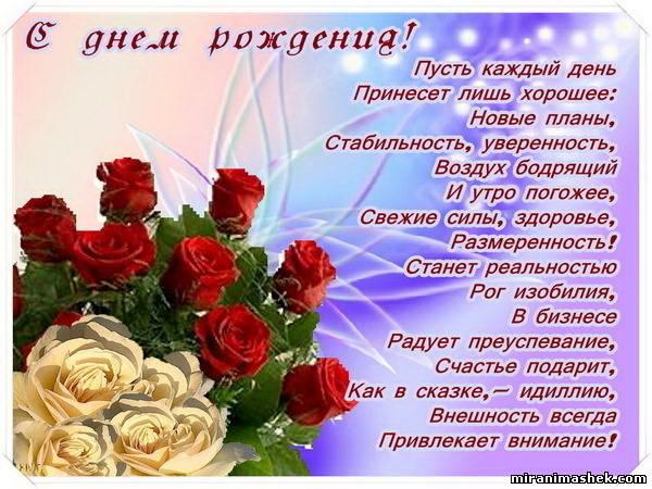 Поздравления жене с днем рождения в прозе