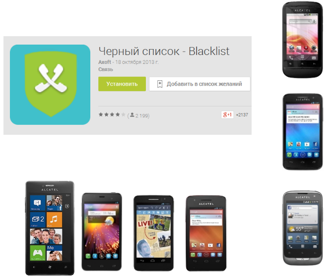 Program black list phone Alcatel