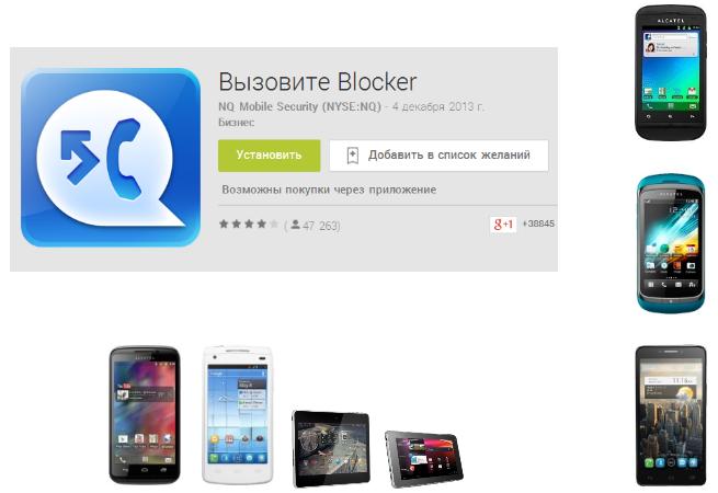 Program Call Blocker phone Alcatel